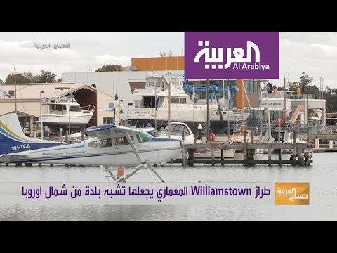 العرب اليوم - شاهد: رحلة على أجمل طريق في أستراليا