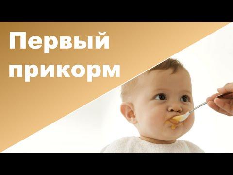 ПЕРВЫЙ ПРИКОРМ ♥ НАЧАЛО ПРИКОРМА ребенка
