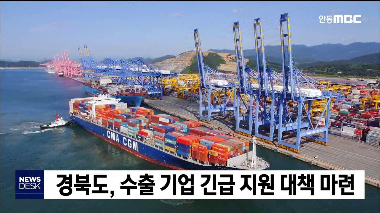 경북도, 수출 기업 긴급 지원 대책 마련