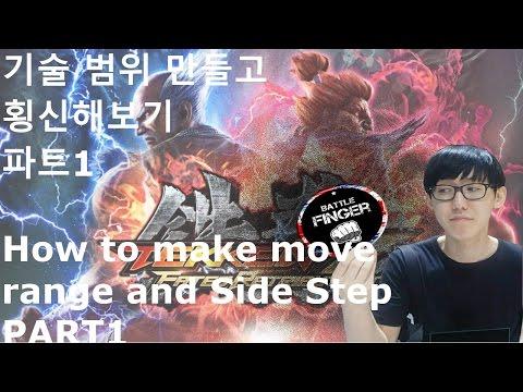 Tekken lecture – 횡신과 기술범위 만들기 파트1 How to Side Step and Make a Range part 1
