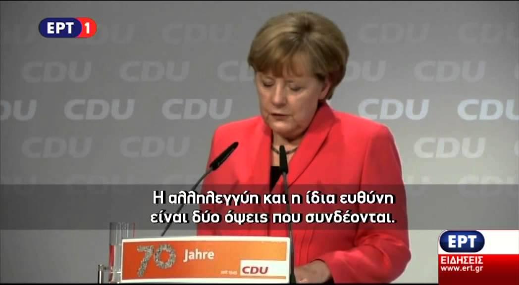 Απόσπασμα από τη δήλωση της Μέρκελ για την Ελλάδα