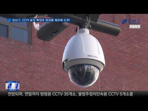 강남구, CCTV 설치 확대로 범죄율 제로에 도전!
