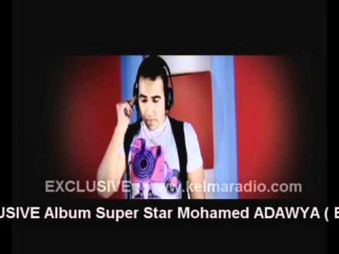 ahmedadawia&mohamed adawia    new album  elmoled (видео)