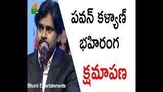 Video Pawan Kalyan Says Sorry To Fans II Agnyaathavaasi Movie II Bhumi Entertainments MP3, 3GP, MP4, WEBM, AVI, FLV April 2018