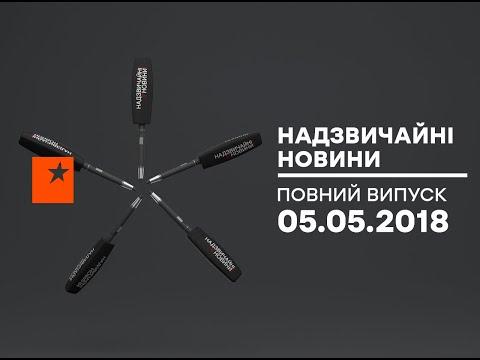 Надзвичайні новини (ICTV) - 05.05.2018