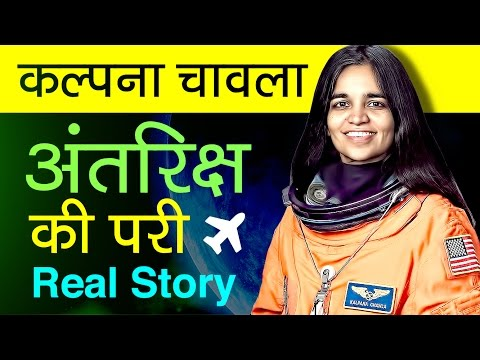 Video Kalpana chawla story in Hindi | Biography | The first Indian woman in space download in MP3, 3GP, MP4, WEBM, AVI, FLV January 2017