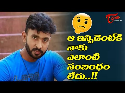 Jabardasth Adire Abhi Shocked about the Rumours on Car Incident |  TeluguOne Cinema