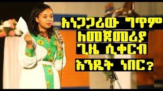 አነጋጋሪው ግጥም ለመጀመሪያ ጊዜ ሲቀርብ እንዴት ነበር? | ህሊና ደሳለኝ | Hilina Desalgne |Ethiopia