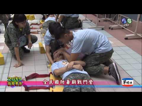 1分鐘新聞翦影—全民國防暑期戰鬥營