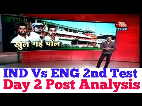 IND Vs ENG 2nd Test Day 2 Post Analysis 10 Aug 2018 || Ind vs eng Post Analysis Aajtak