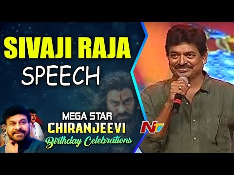 Sivaji Raja Speech @ Megastar Chiranjeevi 63rd Birthday Celebrations | NTV (видео)