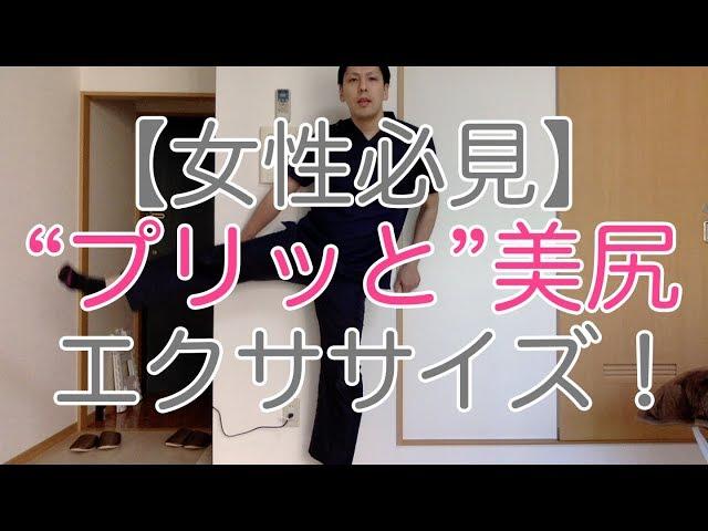 """【女性必見】""""プリッと""""美尻エクササイズ! 高槻 腰痛"""