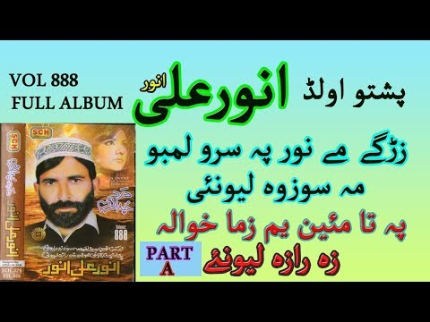 Anwar Ali Anwar Vol  888 Full Album| Darde Judayi | Zarge Me Nor Part 1