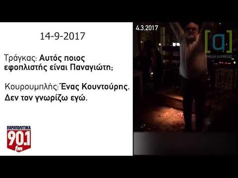 Video - Διαψεύδει ο Κουρουμπλής για το περίφημο ζεϊμπέκικο