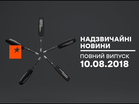Чрезвычайные новости (ICTV) - 10.08.2018