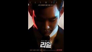 Nonton REAL 2017 FRAGMAN TÜRKÇE TANITIM--KİM SOO HYUN--MY LOVE FROM THE STAR Film Subtitle Indonesia Streaming Movie Download