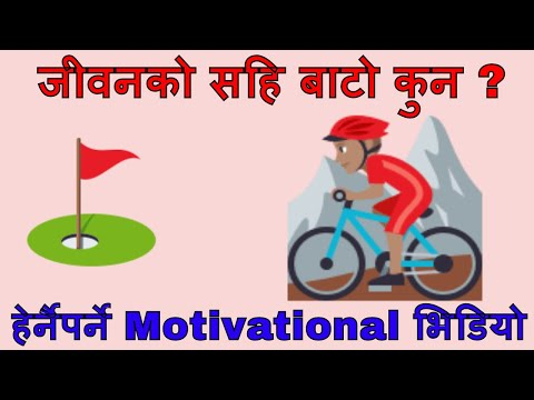 (जीवन कसरी सार्थक बनाउने ? Nepali Motivational/Inspirational Speech/Video/Message By Dr. Tara Jii - Duration: 11 minutes.)