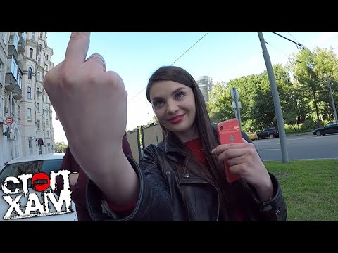 СтопХам - женская агрессия