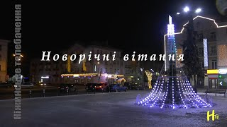З Новим 2020 роком та Різдвом Христовим! Ніжин 31.12.2019