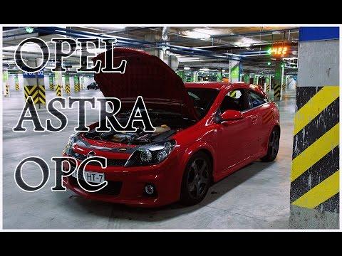 Opel astra о мы р фотка