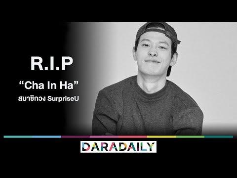 """R.I.P """"Cha In Ha"""" สมาชิกวง SurpriseU"""