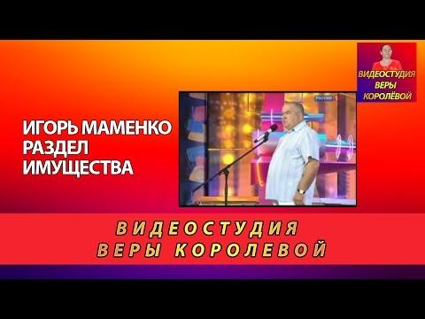 Игорь Маменко Раздел имущества