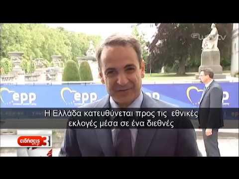 Κ.Μητσοτάκης:Κυρώσεις στην Τουρκία εφόσον επιμείνει στην κλιμάκωση της προκλητικότητας |20/6/19| ΕΡΤ
