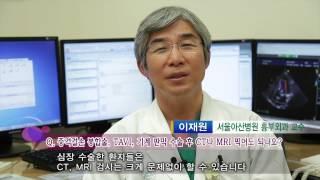 심장판막 수술 후 금기 검사  미리보기