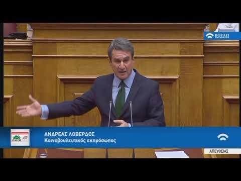 Α.Λοβέρδος(Κοιν.Εκπρ.Δημ.Συμπαράταξης)(Προϋπολογισμός 2018) (18/12/2017)