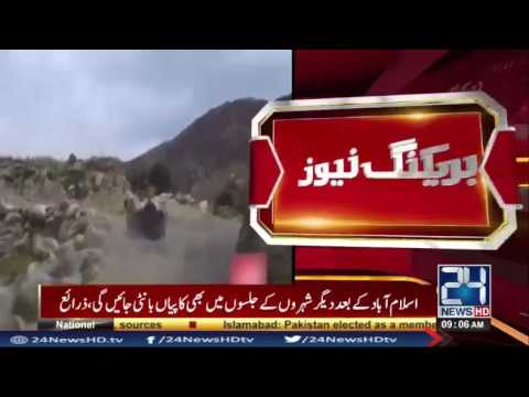 Situation Room, 22 April, 2017, 24 News HD