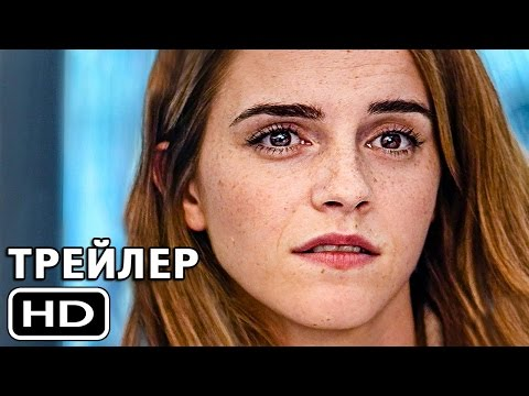 Сфера ⁄ Киркле 2017   русский трейлер
