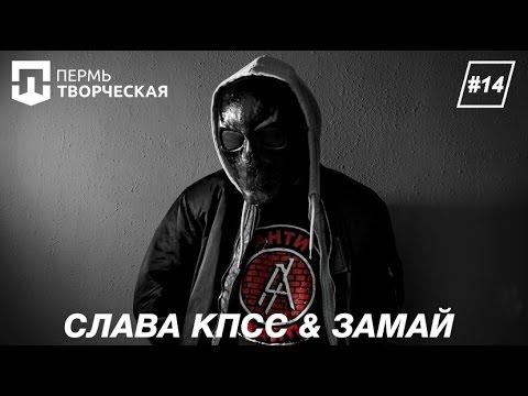 СЛАВА КПСС и ЗАМАЙ – Про Версус, Концертный Тур и Многообразие Псевдонимов