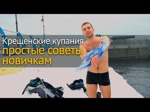 Зимняя закалка - как правильно купаться зимой?