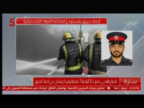 الدفاع المدني يخمد حريق في منطقة سترة الصناعية 2017/4/9