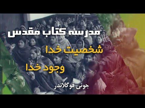 مدرسه کتاب مقدس - شخصیت خدا قسمت اول