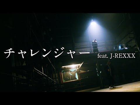 , title : 'GADORO「チャレンジャー feat.J-REXXX」(Prod. by Yuto.com™&Kiwy)【Official MV】'