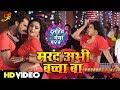 #HQ_mp3 - #Khesari Lal Yadav और Amarpali Dubey का New Song - Marad Abhi Baccha Ba - Bhojpuri Songs