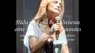 """Στίχοι: Ηλίας Φιλίππου Δίσκος: """"Νατάσα"""" Έτος Κυκλοφορίας 2007 Μουσική: Κυριάκος Παπαδόπουλος Πρώτη εκτέλεση:..."""
