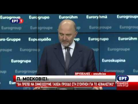 Δηλώσεις Π. Μοσκοβισί