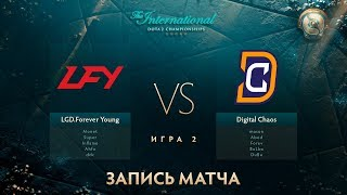 LFY vs Digital Chaos, The International 2017, Групповой Этап, Игра 2