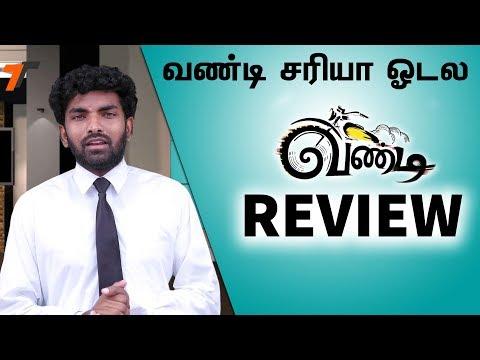 Vandi Review | Vidharth | Chandini | Rajeesh Bala | Snegan | Vandi Movie Review