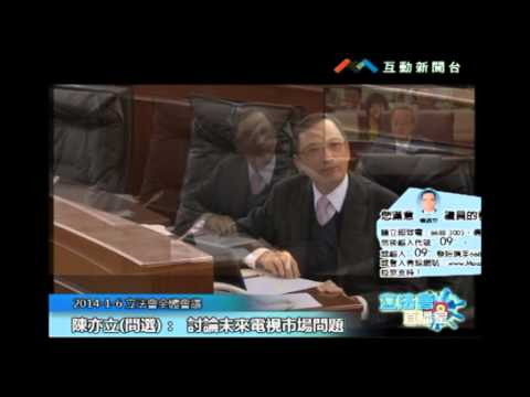 陳亦立20140106討論公天問題