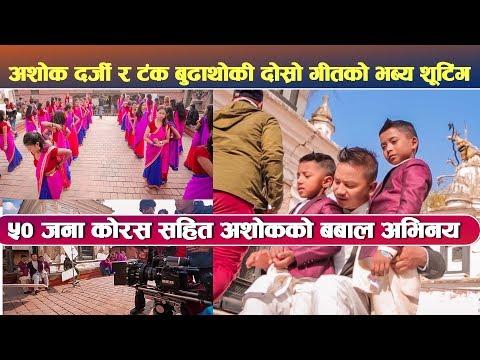 (यस्तो बन्यो Ashok Darji - Tanka Budhathoki र Ar Budhathoki को नयाँ गीतको भिडियो - Chauriko Chhurpi - Duration: 17 minutes.)