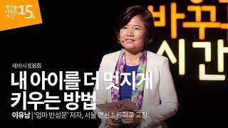 #49 [세바시] 내 아이를 더 멋지게 키우는 방법 - 이유남 '엄마 반성문' 저자, 서울 명신초등학교 교장