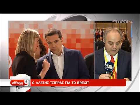 Στην πιο κρισιμη καμπή το Brexit – Η Σύνοδος της ΕΕ | 21/03/19 | ΕΡΤ