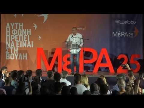 Ο Δρόμος προς την Κάλπη – Κεντρική προεκλογική συγκέντρωση 'ΜΕΡΑ 25΄ | 05/07/2019 | ΕΡΤ