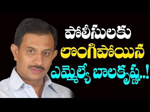 MLA HD Balakrishna surrenders to Police | పోలీసులకులొంగిపోయిన ఎమ్మెల్యే బాలకృష్ణ | 70MM Telugu Movie