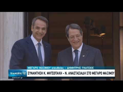 Ν.Αναστασιάδης   Συνάντηση του Προέδρου της Κύπρου με τον Πρωθυπουργό Κ.Μητσοτάκη   14/07/2020   ΕΡΤ