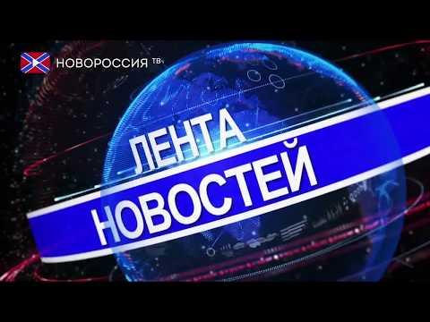 Лента Новостей 4 августа 2018 года - DomaVideo.Ru