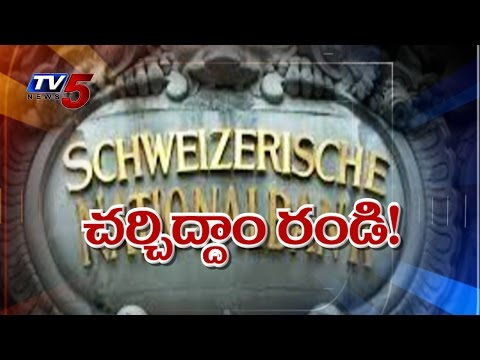 India Gets Swiss Invite For Discussions Over Black Money : TV5 News